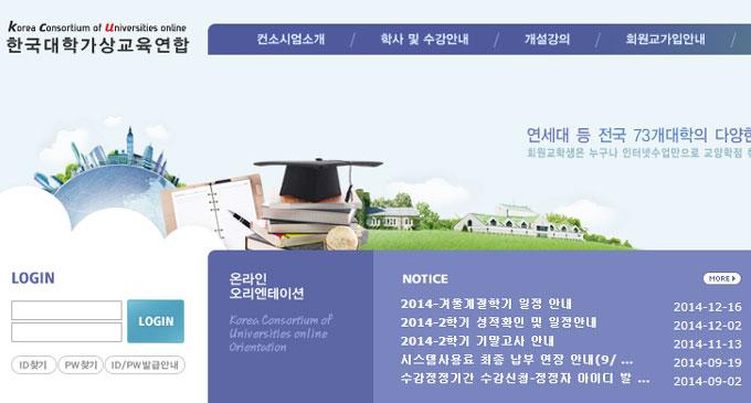 kcu컨소시엄(한국대학가상교육연합)의 2014년도 겨울 계절학기 일정을 알렸다. kcu컨소시엄 겨울 계절학기 기말고사는 내년 1월 6일이다. /kcu컨소시엄 홈페이지