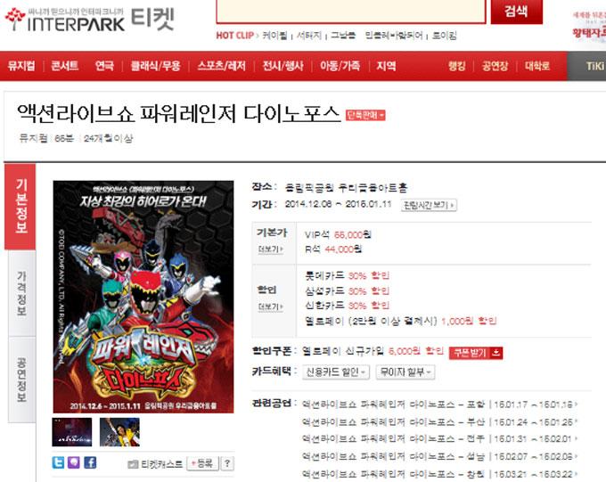 파워레인저 다이노포스 인기에 힘입어 뮤지컬도 서울·포창·전주·창원 등에서 열리는 것으로 알려졌다./ 인터파크 공연 티켓 홈페이지 캡처