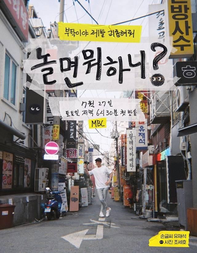 '놀면 뭐하니?'가 '유플래쉬'로 호평을 얻고 있다. 시청률도 상승했다. /MBC 제공