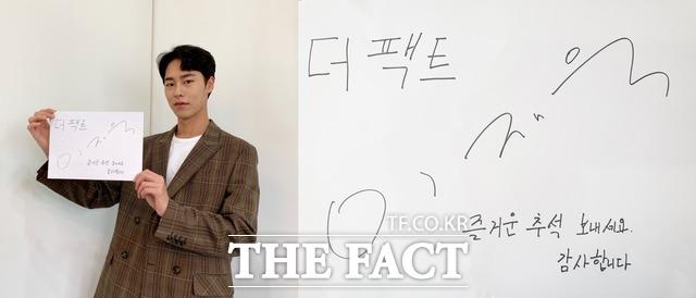 배우 이재욱이 친필로 전한 추석 인사. /VAST엔터테인먼트