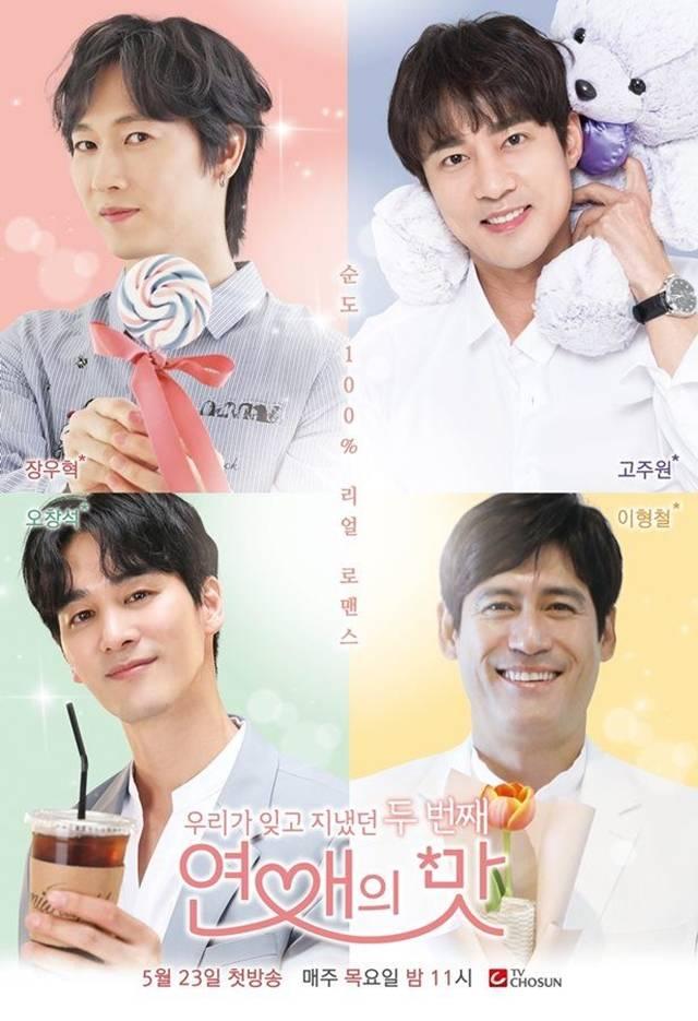'연애의 맛 시즌2'가 지난 19일 종영했다. 해피 엔딩이지만 시청자들은 아쉬운 반응을 보이고 있다. /TV조선 제공