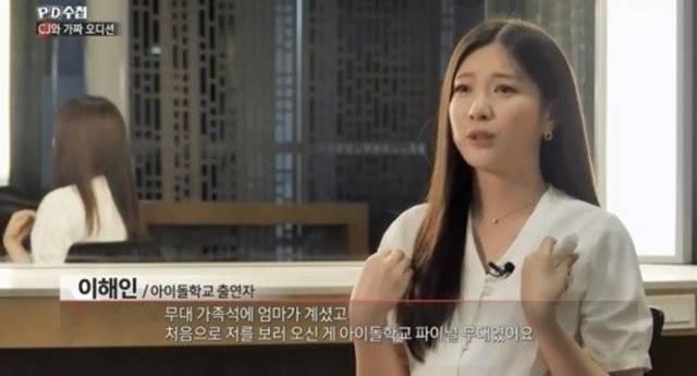 이해인이 'PD수첩'에 출연해 억울한 심경을 밝혔다. /MBC 'PD수첩' 캡처