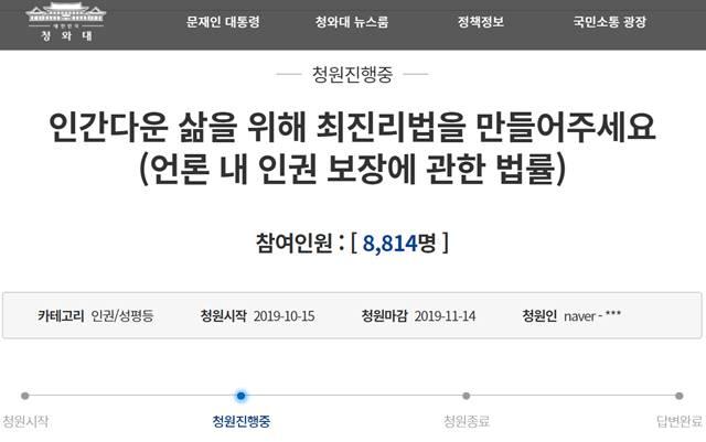 청와대 국민청원 게시판에 올라온 청원글. 한 누리꾼은 '최진리법을 만들자'는 내용의 글을 게재했다. /청와대 국민청원 게시판 캡처