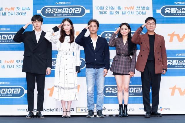 tvN '유령을 잡아라'는 휴먼 로맨틱 수사가 섞인 복합 장르의 드라마다. 21일 첫 방송된다. /tvN 제공