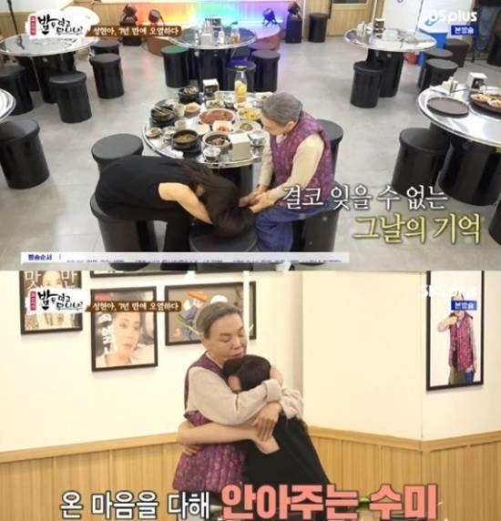 배우 김수미가 성현아의 아픔을 위로했다. /SBS플러스 '밥은 먹고 다니냐' 캡처