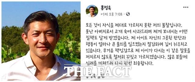 홍정욱 전 한나라당(자유한국당의 전신) 의원의 딸이 30일 마약을 밀반입하려다 공항 세관에 적발됐다. /페이스북