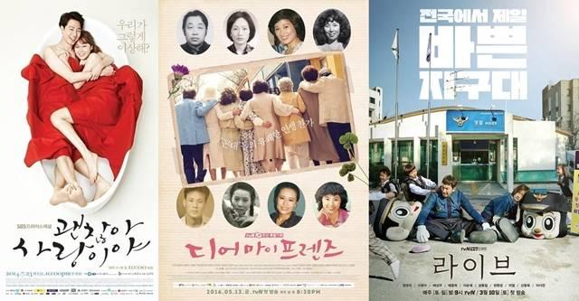 노희경 작가 작품은 마니아층을 형성할 정도로 많은 시청자의 사랑을 받고 있다. /SBS. tvN 제공