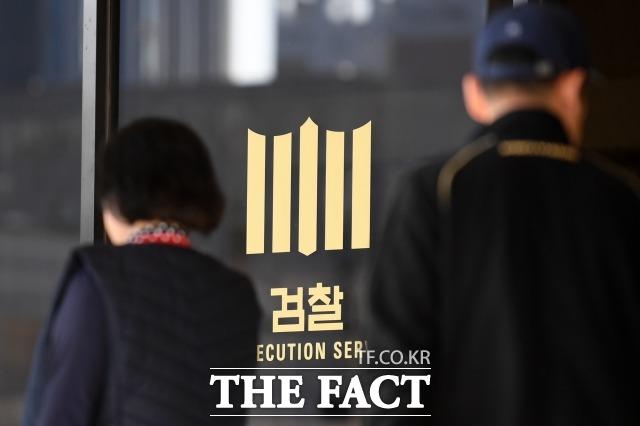 서울중앙지방검찰청 자료사진. /남용희 기자