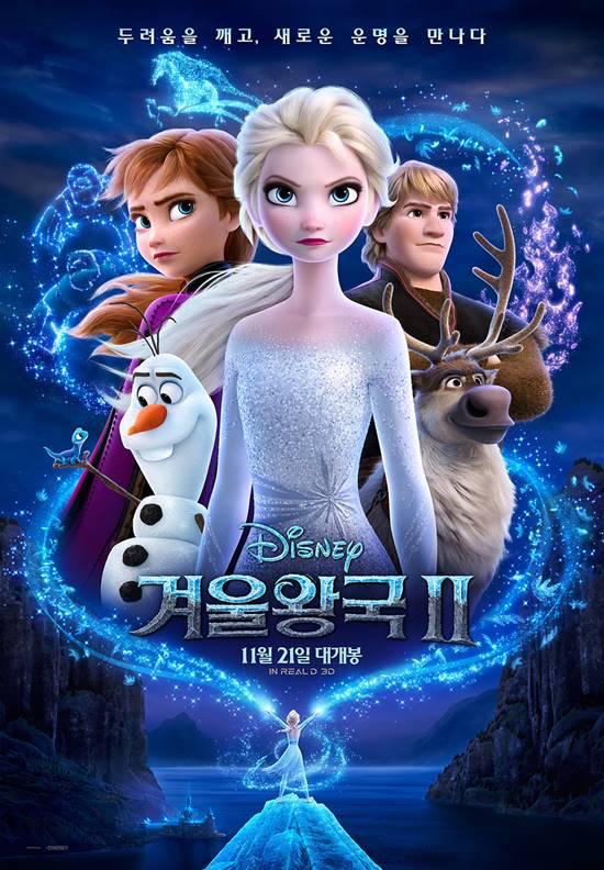 영화 '겨울왕국2'의 제작진이 한국을 방문한다. /월트디즈니컴퍼니 코리아 제공