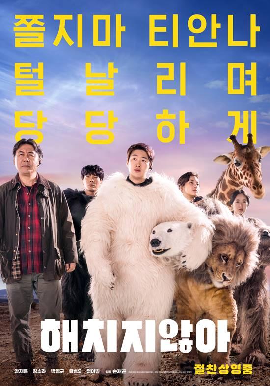 15일 개봉한 영화 '해치지않아'가 개봉날 10만관객 이상을 동원했다. /에이스메이커무비웍스 제공