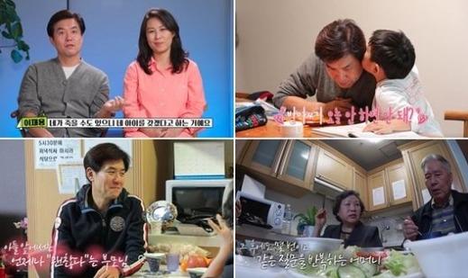 MBC 간판 아나운서였던 이재용이 MBN '모던 패밀리'에 새로 합류하며 재혼과 위암투병, 치매 부모 등 특별한 가족사를 공개해 눈길을 끌었다. /MBN '모던 패밀리' 화면 갈무리