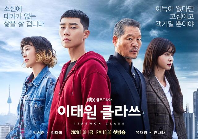 JTBC '이태원 클라쓰'는 원작자인 조광진 작가가 직접 각색을 맡았다. /JTBC 제공