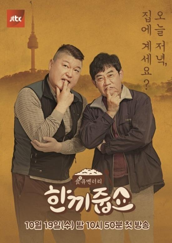 JTBC '한끼줍쇼'가 코로나19 여파로 촬영이 중단돼 스페셜 방송으로 대체된다. /JTBC 제공