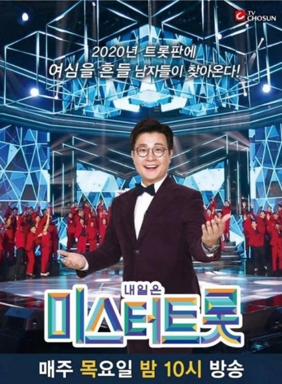 TV조선 '미스터트롯' 결승 녹화가 오는 3월 2일로 정해졌다. /TV조선 제공