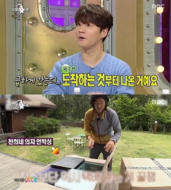 이천희는 26일 방송된 MBC '라디오스타'에 연극 '아트'로 뭉친 김수로, 박건형, 조재윤과 함께 출연했다. /MBC '라디오스타' 캡처