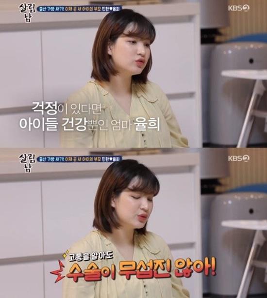 율희가 쌍둥이를 출산하는 모습이 지난 26일 방송된 KBS2 예능프로그램 '살림남2'에서 공개됐다. /KBS2 '살림남2' 캡처