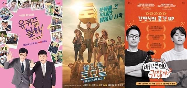 CJ ENM 긴급 방역으로 tvN '유 퀴즈 온 더 블럭'과 '놀라운 토요일 - 도레미 마켓', 올리브 '배고픈데 귀찮아?'가 휴방한다. /CJ ENM 제공