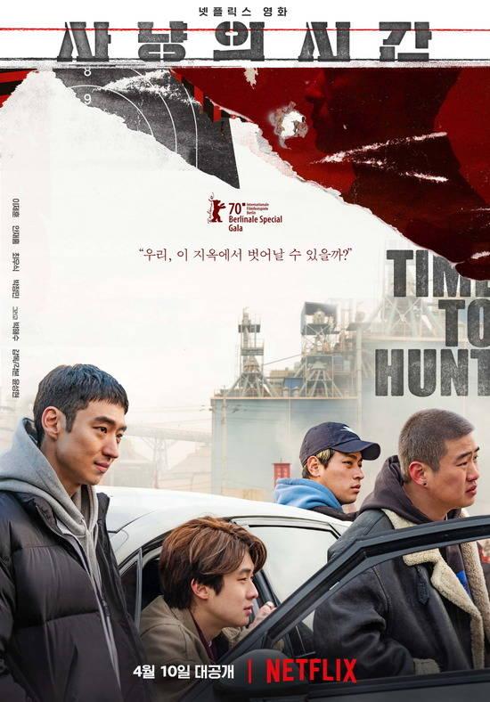 영화 '사냥의 시간'이 오는 10일 온라인 스트리밍 플랫폼 넷플릭스를 통해 공개된다. / 넷플릭스 제공