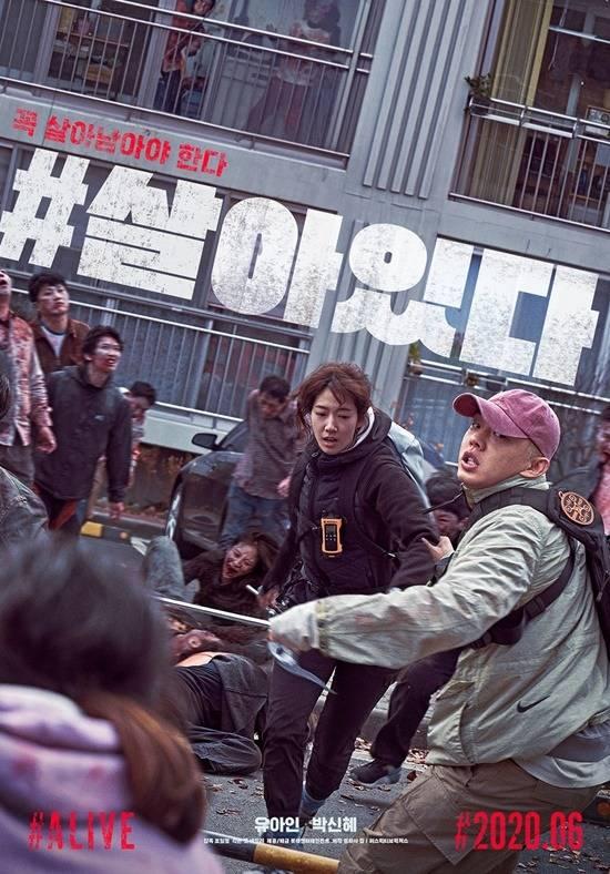 유아인 박신혜 주연의 영화 '#살아있다'가 메인 포스터를 공개했다. 도심 속 의문의 존재들로부터 추격전을 벌이는 두 사람의 긴박한 상황을 엿볼 수 있다. /'살아있다' 메인 포스터