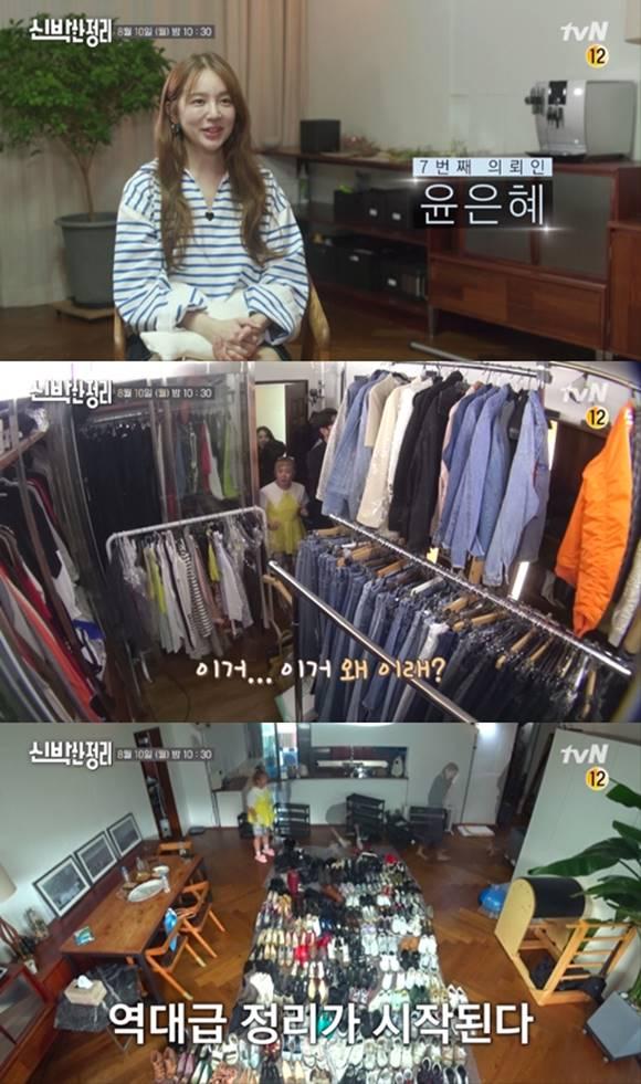 배우 윤은혜가 '신박한 정리'에 출연해 역대급 정리를 예고했다. /tvN '신박한 정리' 제공