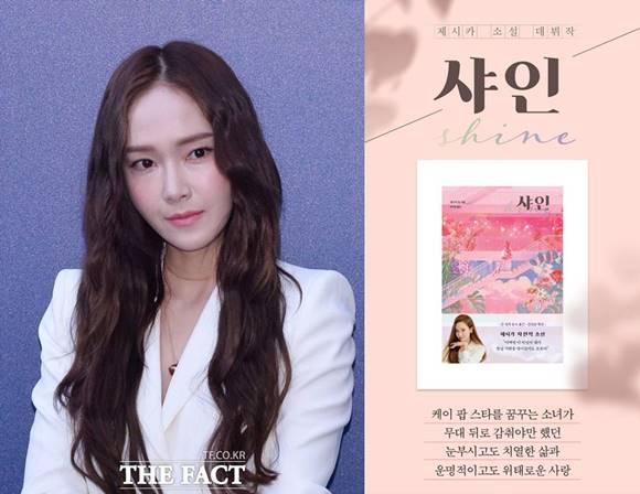 가수 제시카가 소설 '샤인' 출간을 예고한 가운데 해외 팬들의 반응이 화제가 되고 있다. /더팩트DB·출판사 제공