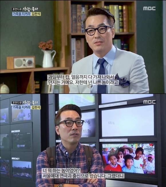 김한석은 서울예대 연극과 출신으로 방송국에서 아이디어 작가 겸 FD를 맡고 있다가 MC 이경규의 권유로 1992년 코미디언으로 데뷔했다. /MBC '휴먼다큐 사람이 좋다' 캡처