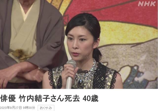 다케우치 유코는 영화 '환생', '지금, 만나러 갑니다' 등으로 일본은 물론이고 국내에서도 많은 사랑을 받았다. /NHK 캡처