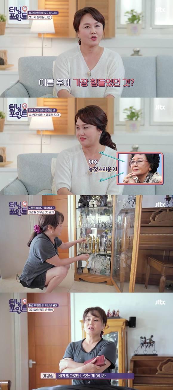 이경실은 최근 텃밭은 가꾸고 가정에 충실하게 생활하고 있는 근황을 공개했다. /JTBC '터닝포인트' 캡처