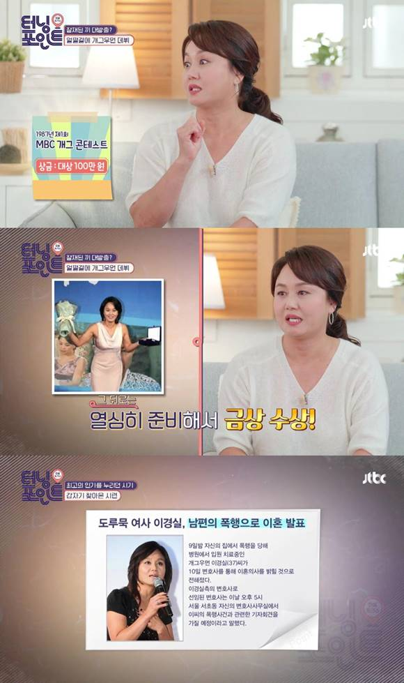 코미디언 이경실이 JTBC '터닝포인트'에 출연해 데뷔때부터 한 번의 이혼과 재혼 후 시련을 말했다. / JTBC '터닝포인트' 캡처