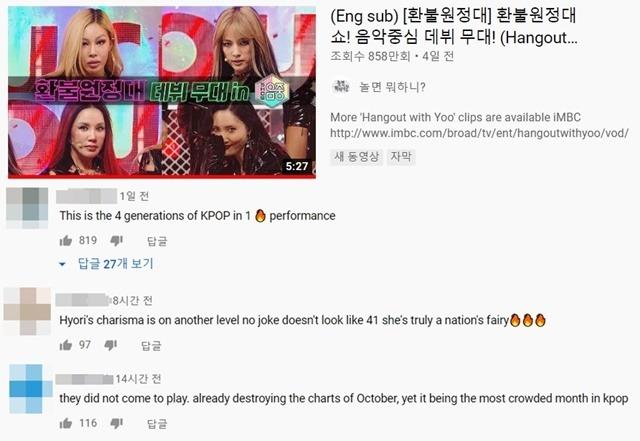 환불원정대의 데뷔 무대 영상은 900만 조회수 돌파를 앞두고 있다. 해외 팬들은 각양각색의 댓글로 응원을 이어나가고 있다. /유튜브 캡처