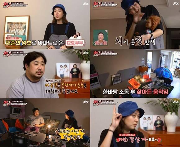 이은형과 강재준 부부가 단독주택과 아파트 사이에서 고민하다가 상암에 있는 아파트로 이사를 결정했다. /JTBC '1호가 될 순 없어' 캡처