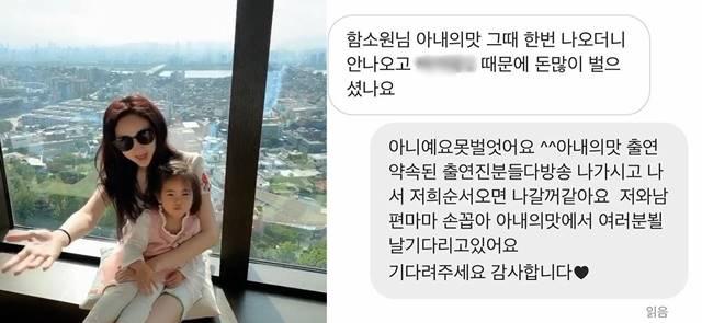 함소원이 누리꾼의 비아냥을 현명하게 대처한 메시지를 공개했다. /함소원 SNS