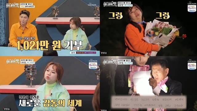 홍현희는 시아버지에게 이벤트를 받고 감동의 눈물을 흘렸다. /TV 조선 '아내의 맛' 캡처