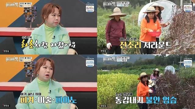 홍현희는 어린 시절 유복하게 살았던 과거와 출산 걱정을 털어놨다. /TV 조선 '아내의 맛' 캡처