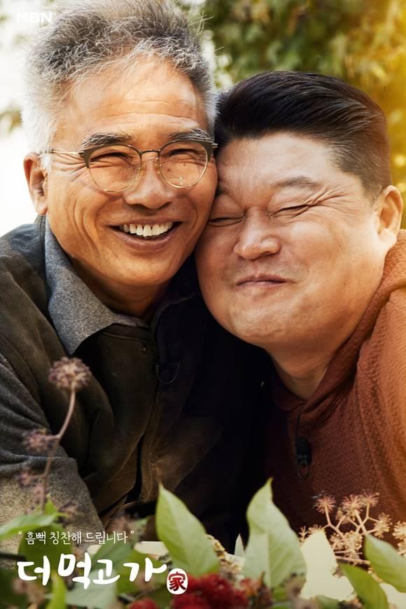 임지호 셰프(왼쪽)와 강호동이 출연하는 '더 먹고 가'는 서울 산 꼭대기 집에서 스타들을 초대해 칭찬 밥상을 대접하는 프로그램이다. /MBN 제공