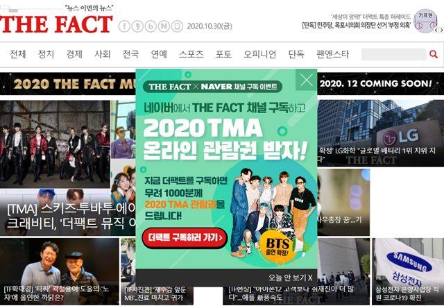 '2020 더팩트 뮤직 어워즈'조직위가 <더팩트> 애독자를 위한 특별 관람권 이벤트를 펼친다./더팩트 홈페이지 캡처