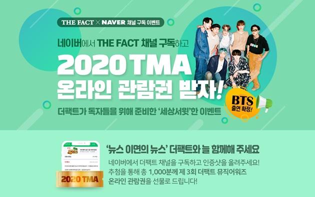 '2020 더팩트 뮤직 어워즈가 더팩트 애독자를 위한 1000명 관람권 이벤트를 시작했다. 포털 사이트에 '더팩트 채널 구독 이벤트'를 검색한 뒤 사이트에서 절차대로 응모하면 된다. /TMA 조직위원회