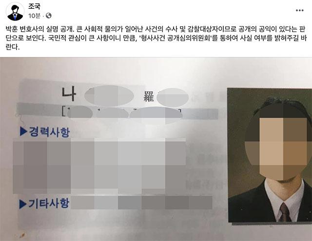 박훈 변호사가 김봉현 전 스타모빌리티 회장에게 술접대를 받은 검사 중 한 명의 실명과 얼굴을 공개한 데 이어 조국 전 법무부 장관이 이를 공유했다. /조국 전 법무부 장관 페이스북