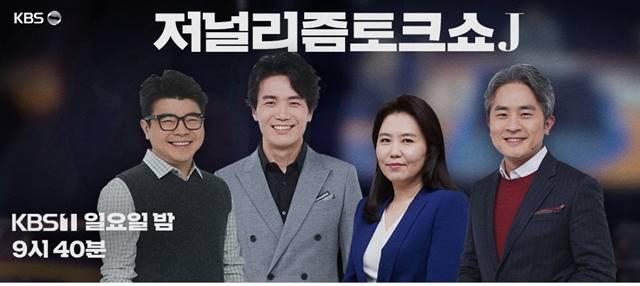 KBS가 최근 발생한 '저널리즘 토크쇼 J' 스태프 부당 해고 주장을 해명했다. /KBS1 '저널리즘 토크쇼 J' 홈페이지