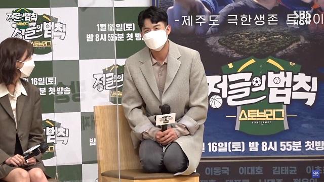 나태주가 15일 SBS '정글의법칙-스토브리그 기자간담회'에서 자신으로부터 발생한 '큰 사고'에 대한 언급이 이어지자 무릎을 꿇고 의자 위에 올라가 있다. /SBS 공식계정 캡처