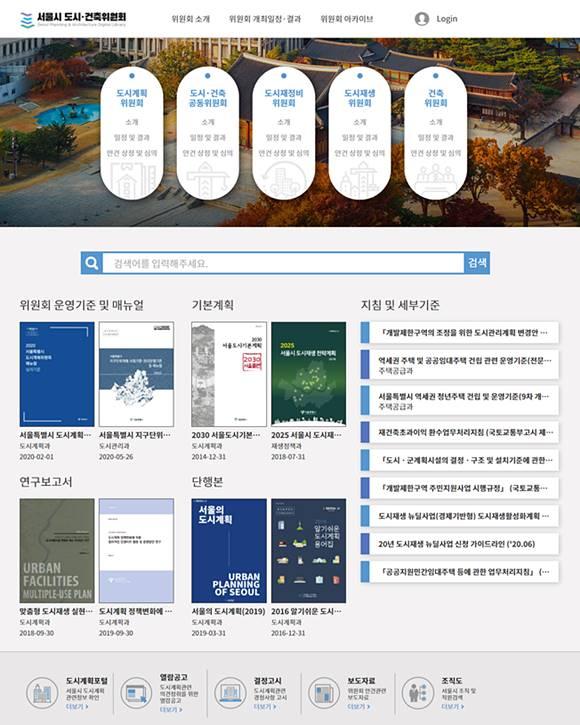 서울시가 18일 서울시의 도시·건축 분야 주체들이 한 곳에서 동일한 자료를 볼 수 있도록 한 '디지털 아카이브'를 구축했다고 밝혔다. 사진은 도시・건축 위원회 시스템 홈페이지 메인화면 이미지. /서울시 제공