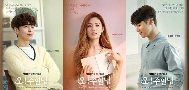 MBC 새 수목드라마 '오! 주인님' 제작진은 2일 주역 3인방의 캐릭터 포스터를 공개했다. /넘버쓰리픽쳐스 제공