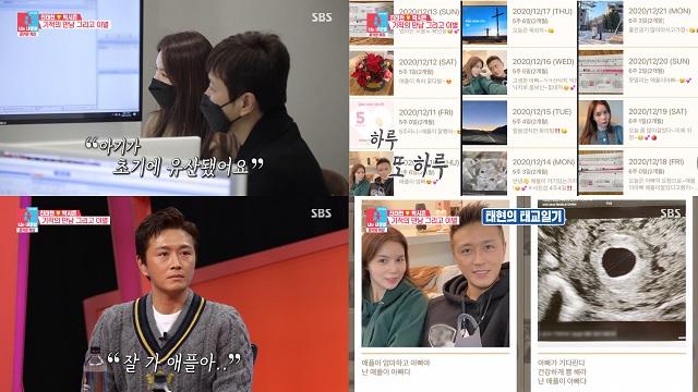 1일 방송된 SBS '동상이몽2'에서 진태현·박시은 부부의 안타까운 근황이 공개됐다. /SBS '동상이몽2' 영상 캡처