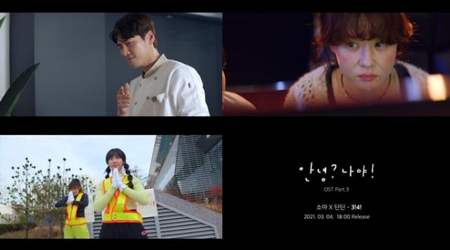 가수 소야와 래퍼 딘딘이 '안녕? 나야!' OST 가창자로 참여한다. 두 사람은 룰라의 히트곡 '3!4!'를 새롭게 해석해 내놓을 예정이다. /뮤직그라운드 제공