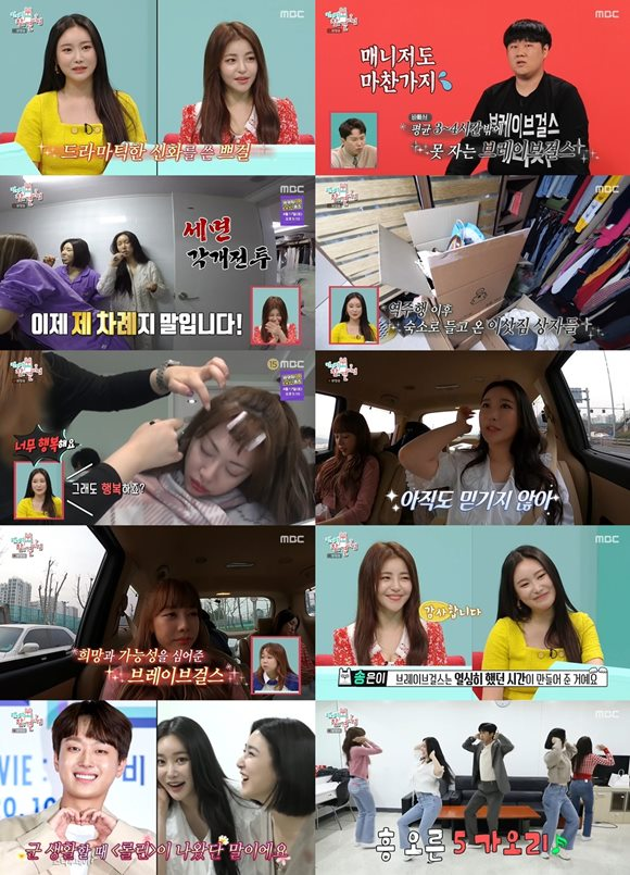 '역주행돌' 브레이브걸스가 10일 방송된 MBC '전지적 참견 시점'에서 숙소를 최초 공개하는 등 바쁜 일상을 공개했다. /방송화면 캡처