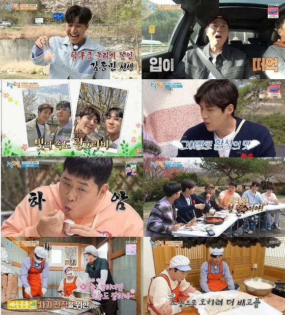 11일 방송된 '1박2일' 71회에서는 여섯 멤버들이 경상남도 함양을 찾아 황금 산삼을 쟁취하기 위해 도전하는 모습이 그려졌다. /KBS2 '1박2일' 영상 캡처