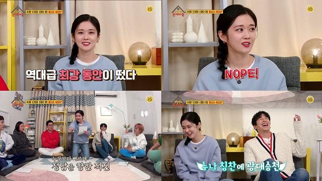 13일 방송될 KBS2 '옥문아' 125회에서는 장나라와 정용화가 게스트로 출연한다. /KBS2 '옥문아' 영상 캡처