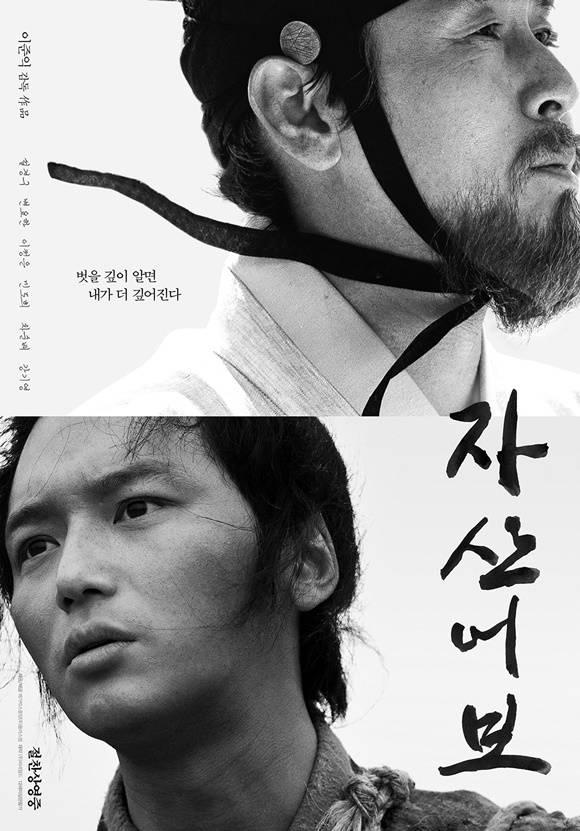 '자산어보'가 개봉 2주만에 주말 박스오피스 1위를 달성했다. /메가박스중앙플러스엠 제공