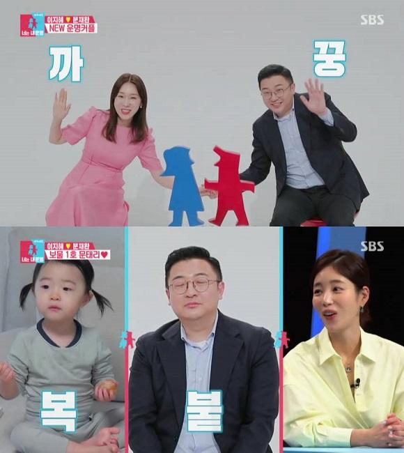 12일 방송된 SBS '동상이몽2'에서는 이지혜·문재완 부부의 일상이 공개됐다, /SBS '동상이몽2' 영상 캡처