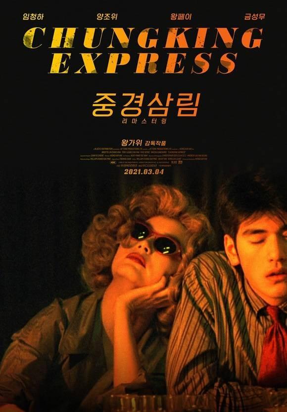 왕가위 감독의 1994년 작품 영화 '중경삼림'이 4K 리마스터링돼 지난 3월 극장에 걸렸다. /영화 포스터
